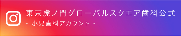 東京虎ノ門グローバルスクエア歯科小児歯科のインスタグラム